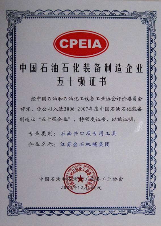 中国石油石化装备制造业五十强